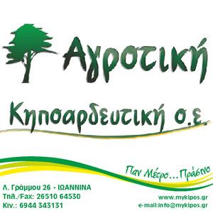 agrotiki_kipos