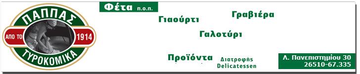 PAPPAS  TYRI